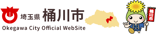 埼玉県 桶川市 Okegawa City Official WebSite
